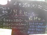 2010/4/25立石