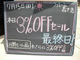2012/07/15森下