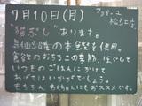 060710松江