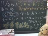051106南行徳