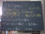 2010/03/02南行徳