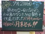 050921南行徳