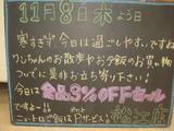 2012/11/8松江