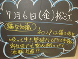 2012/7/6松江