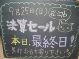 2011/09/25松江