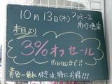 2011/10/13南行徳