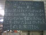 2010/09/01南行徳