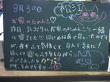 070830松江