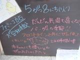 2012/5/8立石