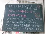 2012/12/16南行徳