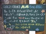 050921松江