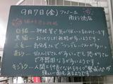 2012/9/7南行徳
