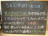 2011/5/10松江