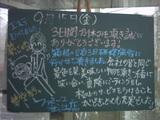 060915松江