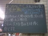 2010/08/20南行徳