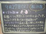2011/9/27松江