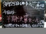 2010/3/25森下