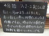 2010/4/1松江