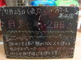 2010/07/23葛西