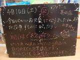 2010/04/10葛西