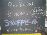 2011/9/9松江