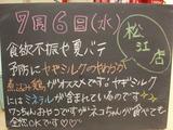 2011/7/6松江
