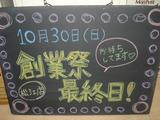 2011/10/30松江