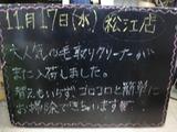 2010/11/17松江