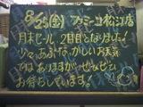 060825松江
