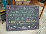 2011/10/22森下