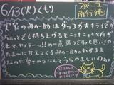 060613南行徳
