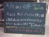 2010/4/7南行徳