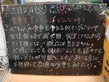 2010/02/02葛西