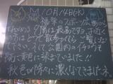 091014南行徳