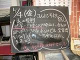 2012/05/04森下