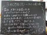 080327松江
