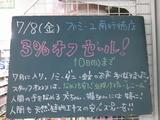 2011/7/8南行徳