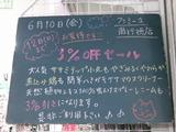 2011/6/10南行徳