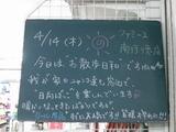 2011/4/14南行徳