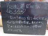2011/01/21松江