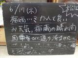 2010/6/17松江