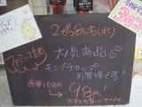 2012/2/8立石