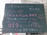 2012/2/22南行徳