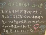 2012/6/6松江