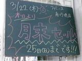 2012/3/22南行徳
