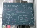 2012/11/18南行徳