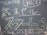 2011/12/22松江