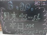 090820松江