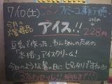 2010/07/10南行徳