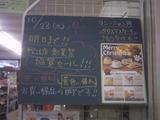 2010/10/23南行徳